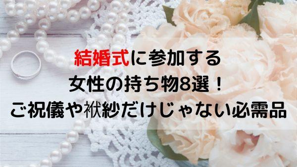 結婚式に参加する女性の持ち物8選