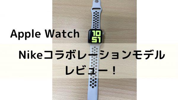 Apple WatchのNikeコラボレーションモデルをレビュー!