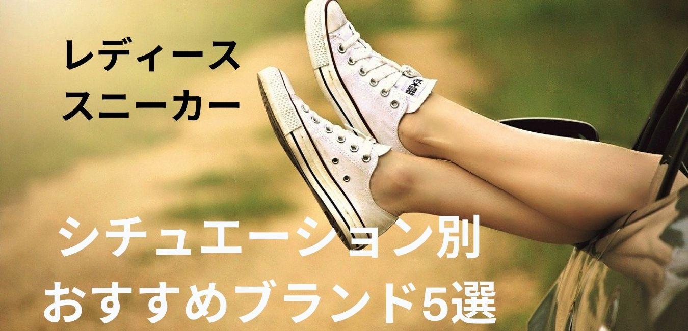 レディーススニーカーのシチュエーション別おすすめブランド5選