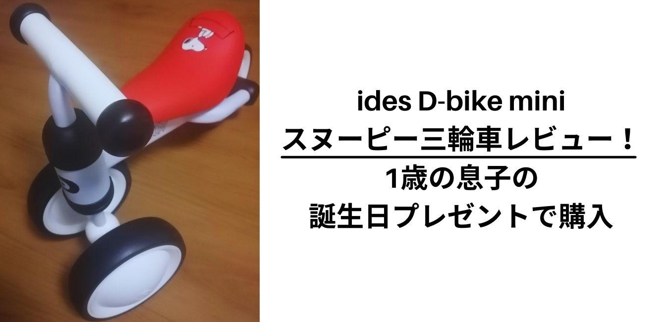 ides D-bike miniスヌーピー三輪車レビュー