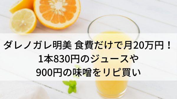 1本830円のジュースや900円の味噌をリピ買い