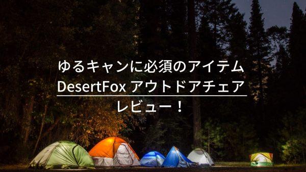 DesertFox アウトドアチェア レビュー!