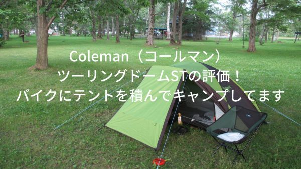 Coleman(コールマン) ツーリングドームSTの評価! バイクにテントを積んでキャンプしてます